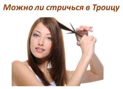 Можно ли красить волосы в Троицу