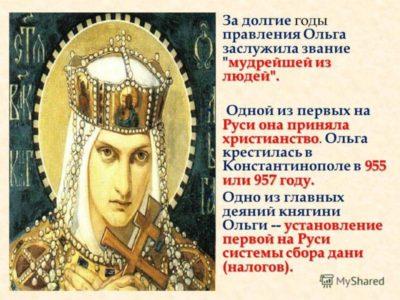 Кто из русских князей первым принял христианство