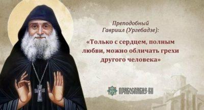 что такое грех в православии