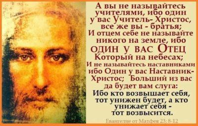 Что значит Евангелие