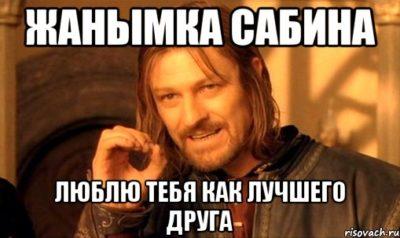 Что означает имя Сабина на казахском