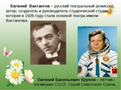 Что означает имя Евгений в православии