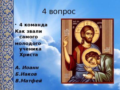 Сколько было учеников у Христа