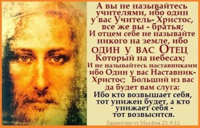 Кто создал Евангелие