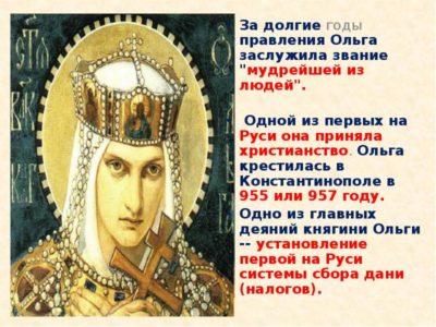 почему ольга приняла христианство