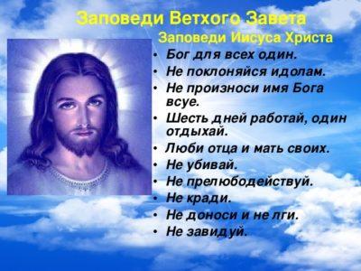 Сколько заповедей Бога