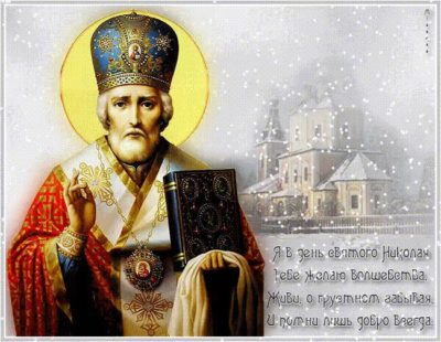 Какого числа отмечают День Святого Николая