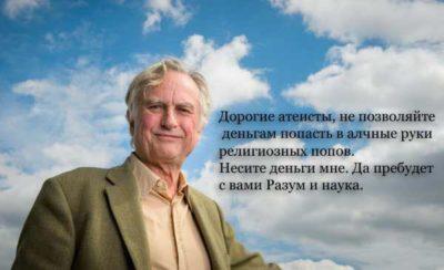 Сколько атеистов в Беларуси