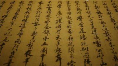 Как называется священная книга в буддизме