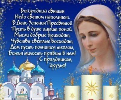 Почему праздник называется Успение Пресвятой Богородицы