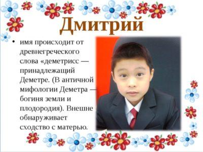 Что означает имя Дмитрий для мальчика