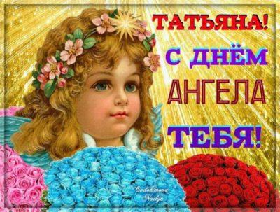 Какого числа День ангела Татьяны