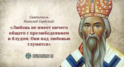 Что такое Любодеяние в православии