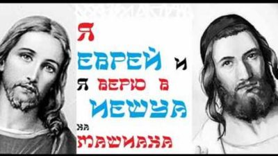 иисус еврей или кто