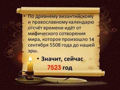 Какое летоисчисление было на Руси