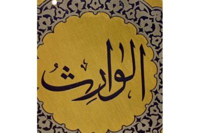 Как пишется имя София на арабском
