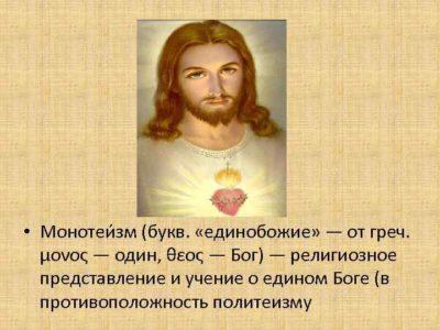 монотеистическая религия что это