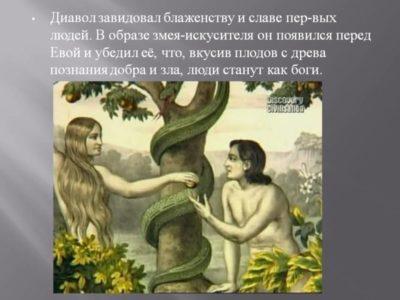 Как звали дочь Адама и Евы