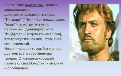 Какое значение имеет имя Игорь
