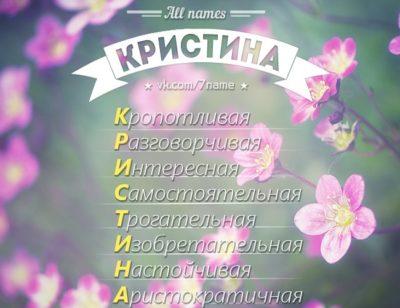 Что означает имя Кристина на русском