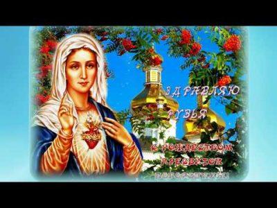 Что означает праздник Рождество Пресвятой Богородицы