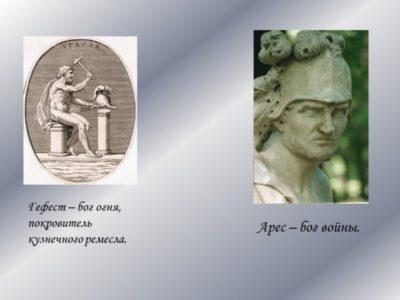 Чем покровительствовал бог Арес