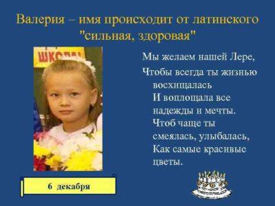 Что означает имя Валерия для ребенка