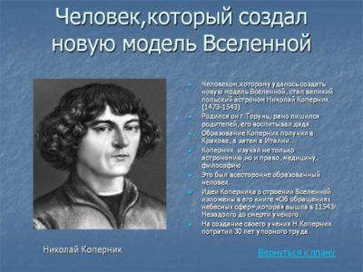 Как и почему умер Николай Коперник