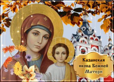 Когда праздник Казанской Божьей Матери в девятнадцатом году