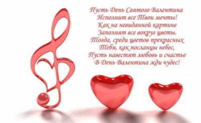 Как написать День Святого Валентина