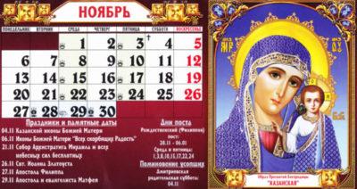 Какой праздник 21 ноября по церковному календарю