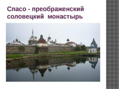 Чем знаменит Соловецкий монастырь