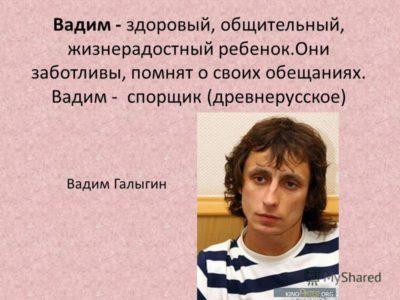 Откуда произошло имя Вадим