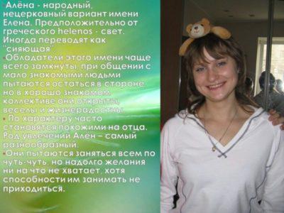 Как переводится имя Елена с разных языков