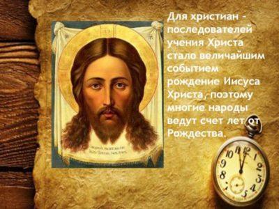 Почему наша эра начинается с рождения Христа