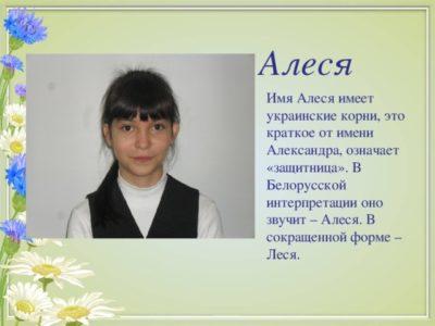 Чем отличается имя Олеся от Алеси