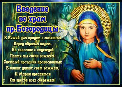 4 декабря какой праздник православный