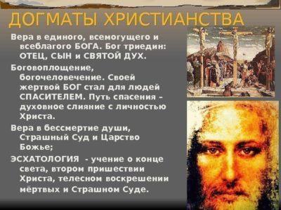 Какие направления в христианстве вы знаете