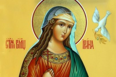 Когда день Ирины по церковному календарю