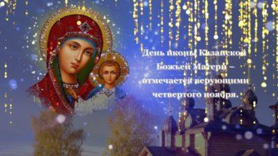 Что за праздник иконы Казанской Божьей Матери