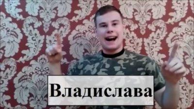 Как будет сокращенно имя Владислав