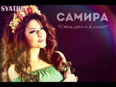 Что означает имя Самира на татарском языке