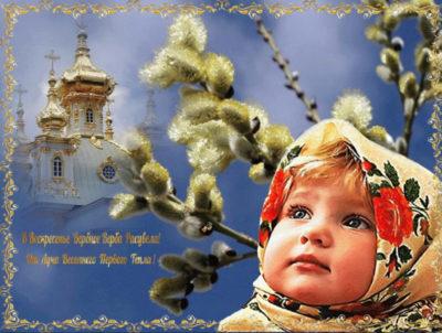 Чему посвящен праздник Вербное воскресенье