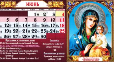 Какой церковный праздник 6 января в России