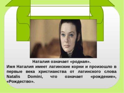 Что означает имя Наталья характер