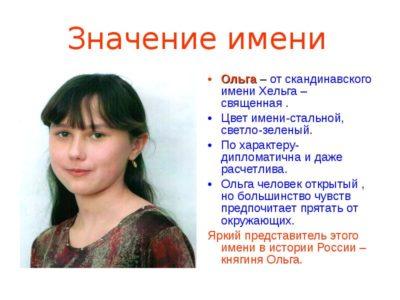 Сколько лет имени Ольга