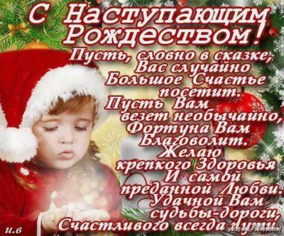 Что можно пожелать на Рождество