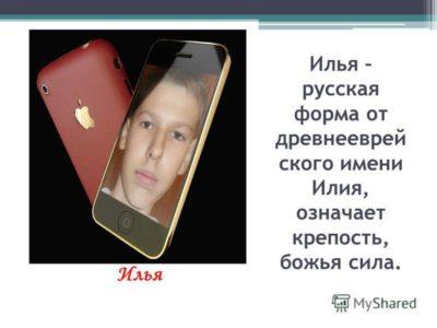 Что означает имя Илья