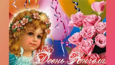 Когда день ангела Давид