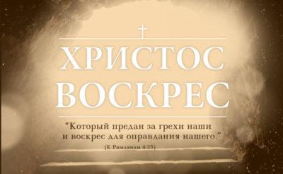 Что означает слово воскрес
